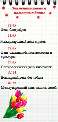 Знаменательные даты